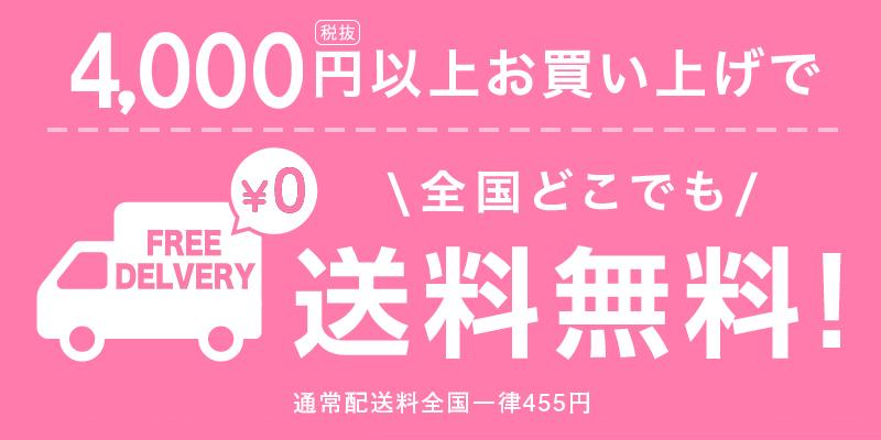 3000円以上ご購入で送料無料!