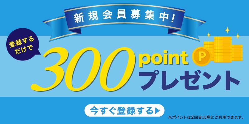 新規ご登録で300円分のポイントプレゼント♪