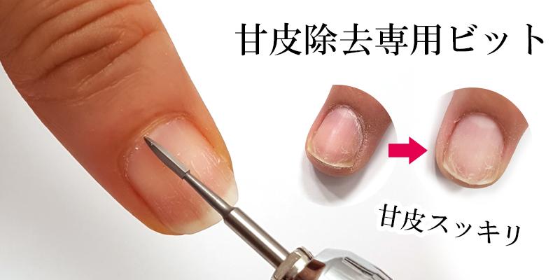 爪を傷めることなく、甘皮除去ができる!ネイルマシン専用甘皮除去ビット!
