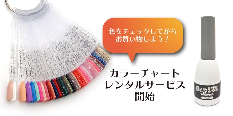 おうちにいながらジェルネイルのカラーが選べる!ハピジェルカラーチャートレンタルサービス