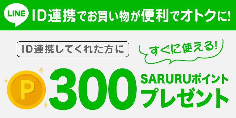 今すぐLINE連携して、300円分のポイントをもらおう!
