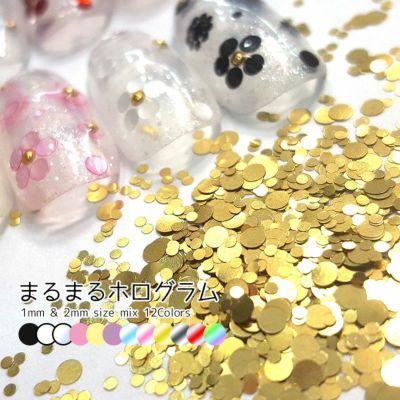 ハピホロ】まるまるホログラム★12色展開★