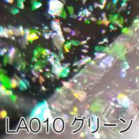 LA010 オパール