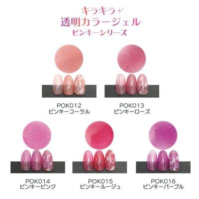 ハピジェル キラキラ透明カラージェル【ピンキーシリーズ】カラーチャートプレゼント